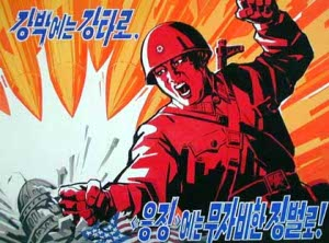 north-korea-poster